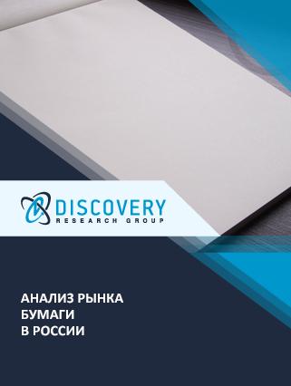 Анализ рынка бумаги в России