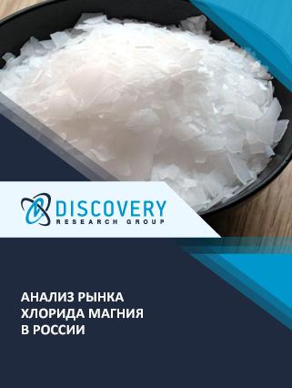 Маркетинговое исследование - Анализ рынка хлорида магния в России
