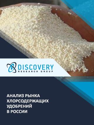 Маркетинговое исследование - Анализ рынка хлорсодержащих удобрений в России