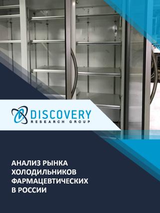 Анализ рынка холодильников фармацевтических в России