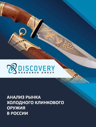 Анализ рынка холодного клинкового оружия в России