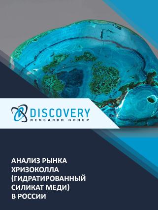 Маркетинговое исследование - Анализ рынка хризоколла (гидратированный силикат меди) в России