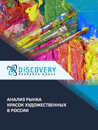 Анализ рынка красок художественных в России