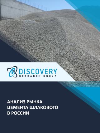 Маркетинговое исследование - Анализ рынка цемента шлакового в России