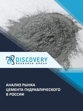 Маркетинговое исследование - Анализ рынка цемента гидравлического в России