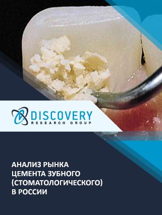 Маркетинговое исследование - Анализ рынка цемента зубного (стоматологического) в России