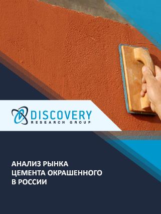 Маркетинговое исследование - Анализ рынка цемента окрашенного в России