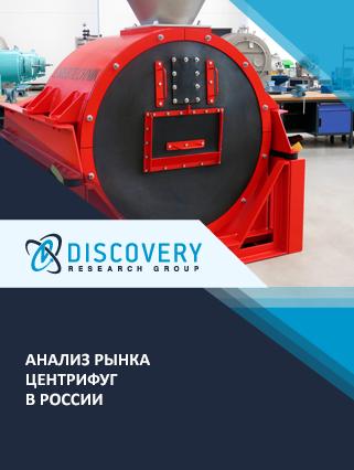 Анализ рынка центрифуг в России