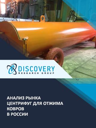 Маркетинговое исследование - Анализ рынка центрифуг для отжима ковров в России