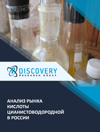 Маркетинговое исследование - Анализ рынка кислоты цианистоводородной в России