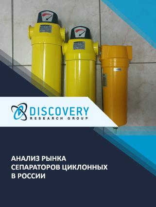 Анализ рынка сепараторов циклонных в России