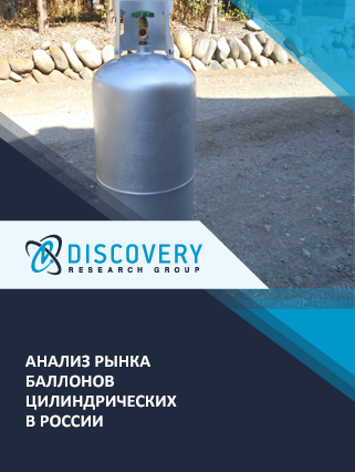 Анализ рынка баллонов цилиндрических в России