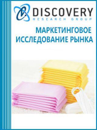 Маркетинговое исследование - Анализ рынка средств женской гигиены в России (с предоставлением базы импортно-экспортных операций)