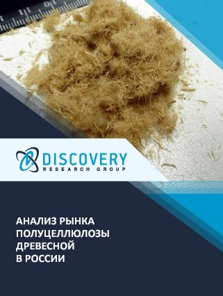 Маркетинговое исследование - Анализ рынка полуцеллюлозы древесной в России
