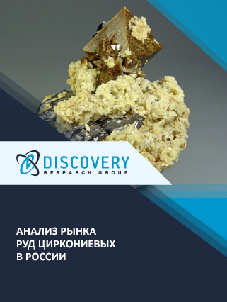 Маркетинговое исследование - Анализ рынка руд циркониевых в России