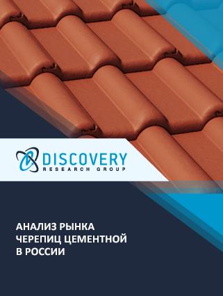 Маркетинговое исследование - Анализ рынка черепицы цементной в России
