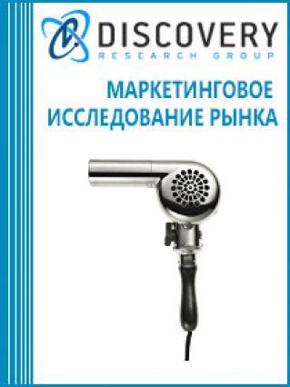 Анализ рынка фенов для волос (пистолетного типа, мультистайлеры, фен-щетки, настенные, сушуары) в России (с предоставлением базы импортно-экспортных операций)