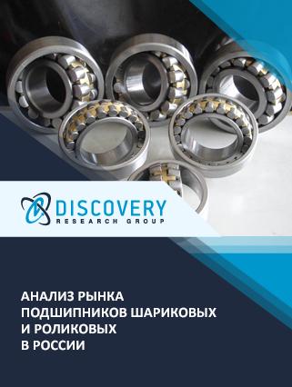 Анализ рынка подшипников шариковых и роликовых в России