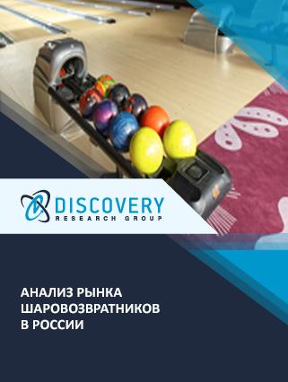 Маркетинговое исследование - Анализ рынка шаровозвратников в России