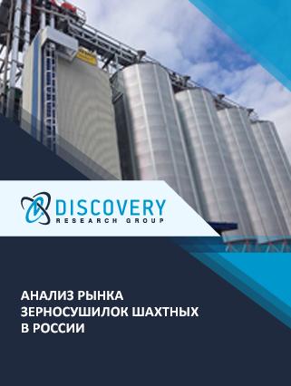 Маркетинговое исследование - Анализ рынка шахтных зерносушилок в России (с базой импорта-экспорта)