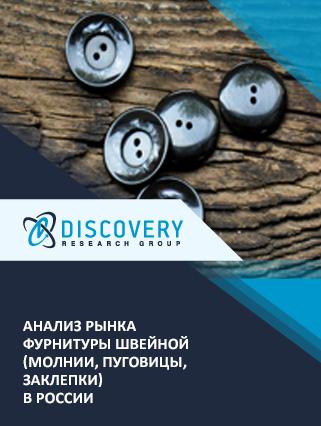 Анализ рынка фурнитуры швейной (молнии, пуговицы, заклепки) в России