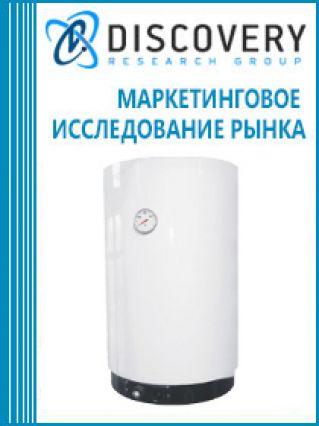 Маркетинговое исследование - Анализ рынка газовых водонагревателей в России