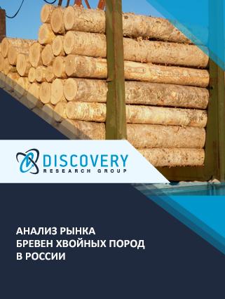 Маркетинговое исследование - Анализ рынка бревен хвойных пород в России
