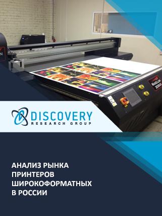 Маркетинговое исследование - Анализ рынка принтеров широкоформатных в России