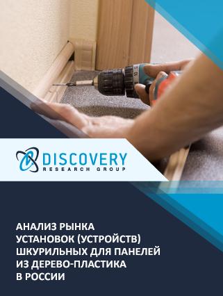 Маркетинговое исследование - Анализ рынка установок (устройств) шкурильных для панелей из дерево-пластика в России