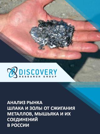 Маркетинговое исследование - Анализ рынка шлака и золы от сжигания металлов, мышьяка и их соединений в России