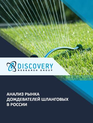Анализ рынка дождевателей шланговых в России
