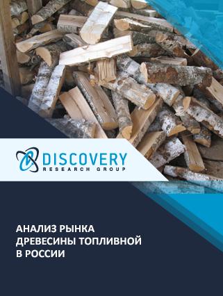 Маркетинговое исследование - Анализ рынка древесины топливной в России