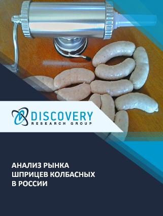 Маркетинговое исследование - Анализ рынка шприцев колбасных в России