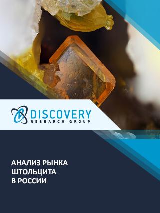 Маркетинговое исследование - Анализ рынка штольцита в России