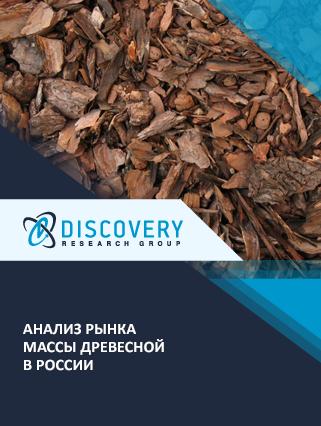 Маркетинговое исследование - Анализ рынка массы древесной в России