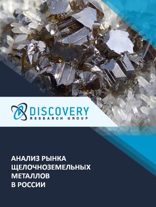 Анализ рынка щелочноземельных металлов в России