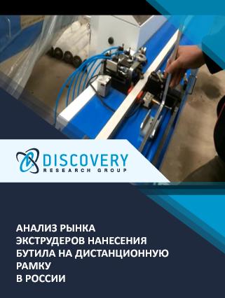 Маркетинговое исследование - Анализ рынка экструдеров нанесения бутила на дистанционную рамку в России
