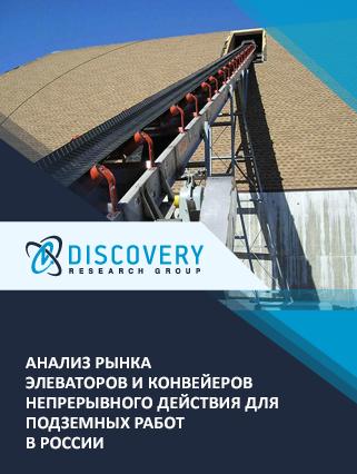 Маркетинговое исследование - Анализ рынка элеваторов и конвейеров непрерывного действия для подземных работ в России