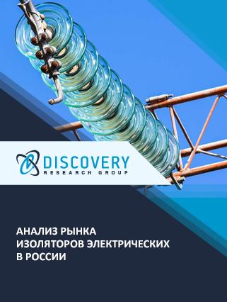 Анализ рынка изоляторов электрических в России