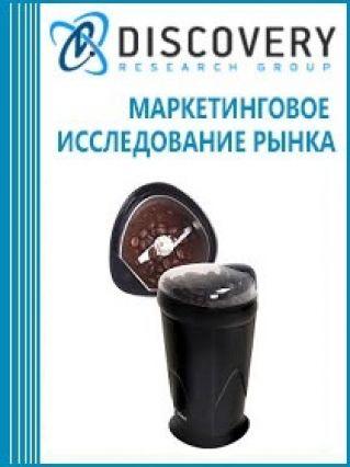 Анализ рынка бытовых кофемолок в России
