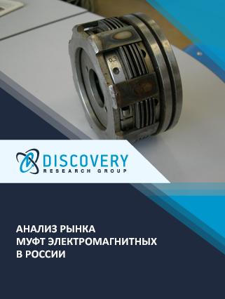 Анализ рынка муфт электромагнитных в России