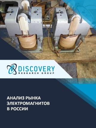 Анализ рынка электромагнитов в России