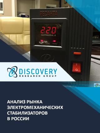 Анализ рынка электромеханических стабилизаторов в России