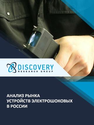 Маркетинговое исследование - Анализ рынка устройств электрошоковых в России