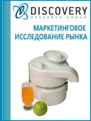Маркетинговое исследование - Анализ рынка соковыжималок в России