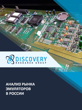 Анализ рынка эмуляторов в России