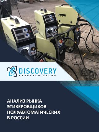Анализ рынка этикеровщиков полуавтоматических в России