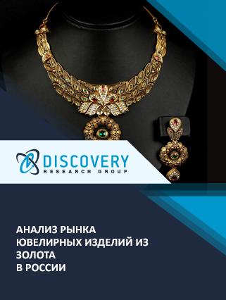 Анализ рынка ювелирных изделий из золота в России