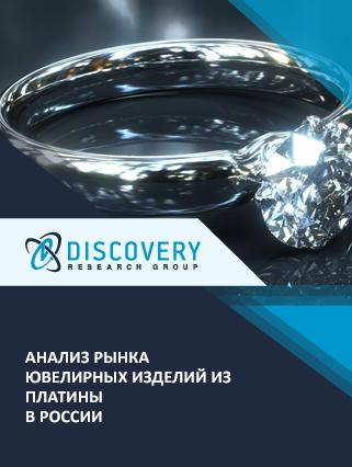 Анализ рынка ювелирных изделий из платины в России