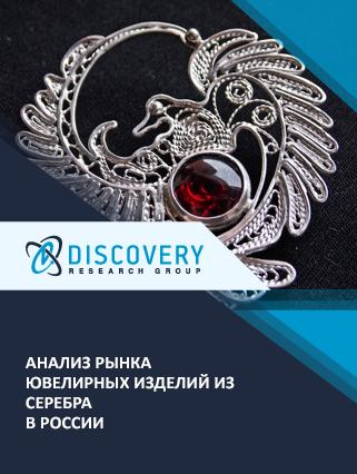 Анализ рынка ювелирных изделий из серебра в России